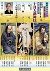 Shinbashi200710_handbillthumb_2