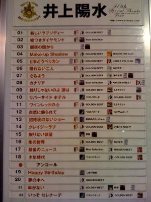 091204yosui_inoue_setlist