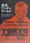 Tokyounderworld